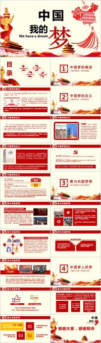 我的中国梦PPT模板