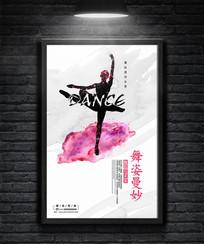 舞蹈培训芭蕾舞宣传海报