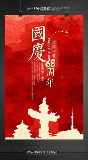 喜庆红色国庆海报