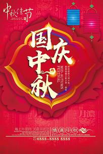 喜庆中秋国庆活动海报设计