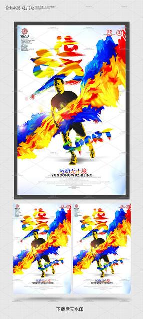 原创手绘健身运动海报