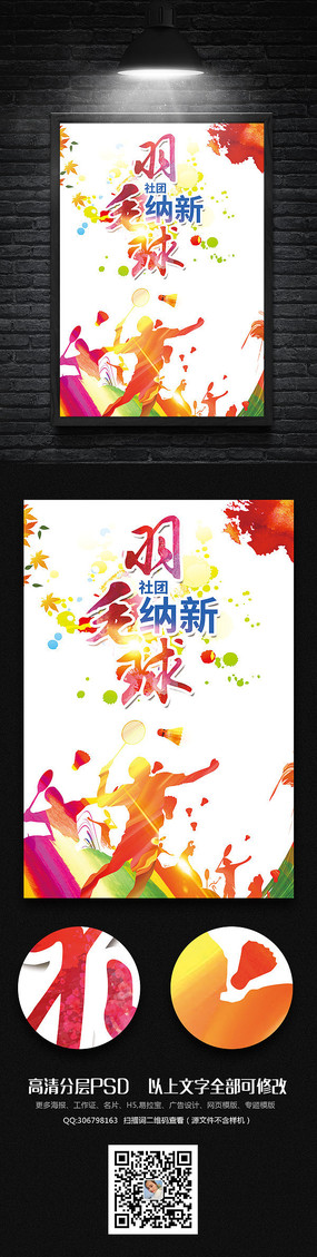 羽毛球社团纳新海报设计