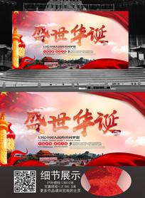 中国风国庆海报