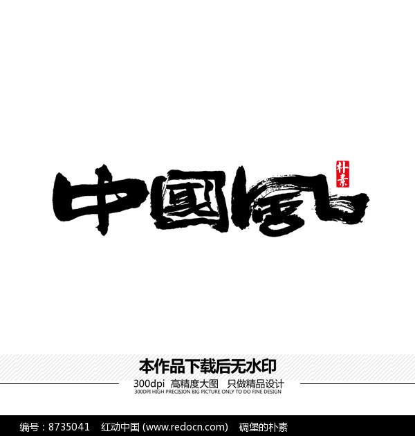 中国风矢量书法字体图片