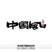 中国风矢量书法字体