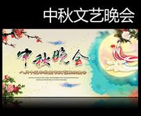 中国风中秋佳节晚会背景
