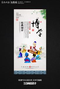 中华美德传统文化校园海报