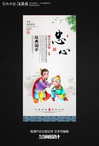 中华美德传统文化展板