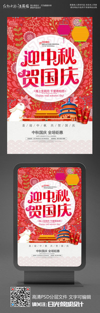 中秋国庆双节同庆海报设计