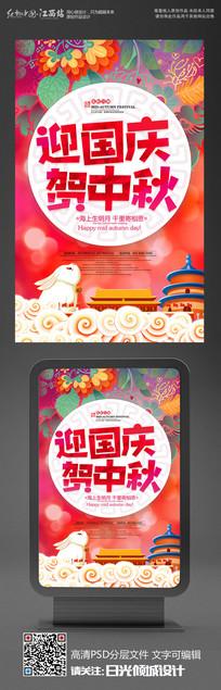 中秋节国庆节双节海报设计