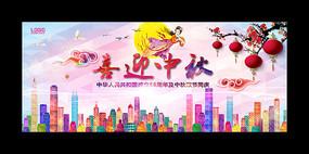 中秋节活动广告背景设计