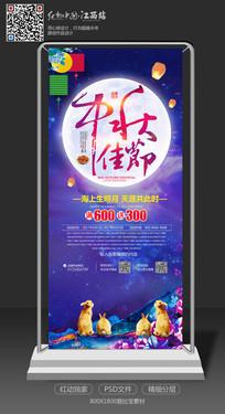 中秋节活动展架设计