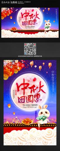 中秋节团圆惠宣传海报