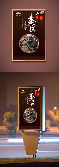 中式茶文化海报设计