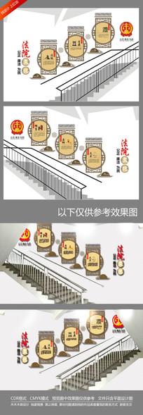中式古典法院楼梯文化墙