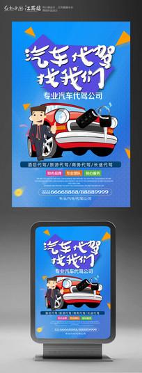 专业汽车代驾海报设计
