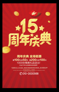 15周年庆典促销海报