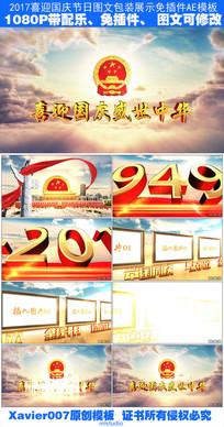 2017喜迎国庆节日片头