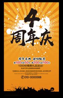 4周年庆促销宣传海报
