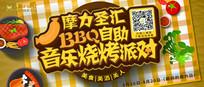 BBO烧烤节专题主视觉海报设计