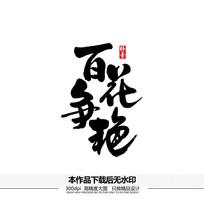 百花争艳矢量书法字体