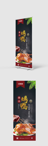 北京果木烤鸭美食展架设计
