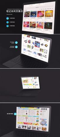 笔记本电脑网页宣传推广模板