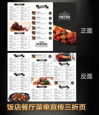 菜单菜谱三折页  PSD
