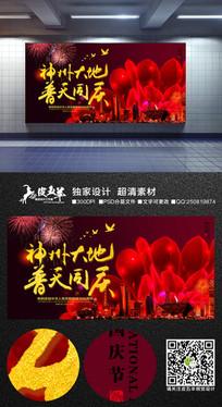 炫彩国庆节晚会海报