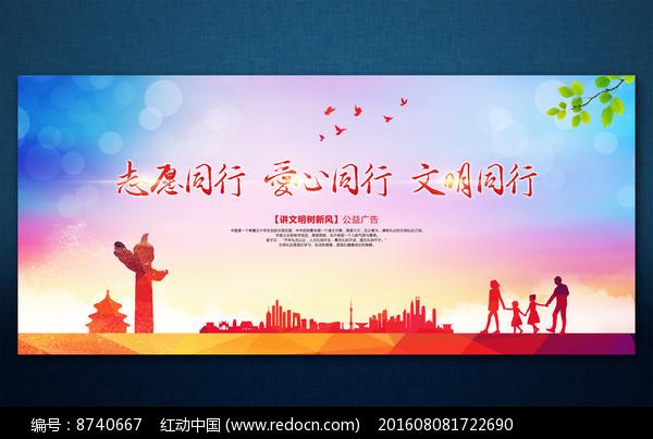 炫彩志愿者公益海报