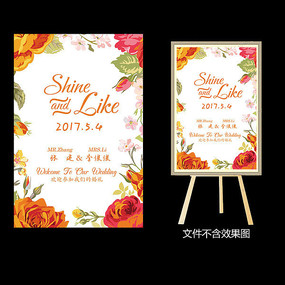 橙色水彩花卉婚礼迎宾水牌