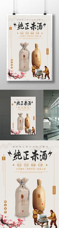 创意纯正米酒海报