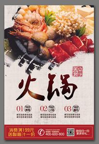创意火锅促销活动宣传海报