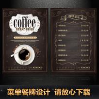 创意咖啡宣传菜单 PSD