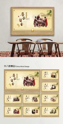 传统美食文化宣传展板设计