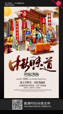 传统中秋节月饼宣传海报