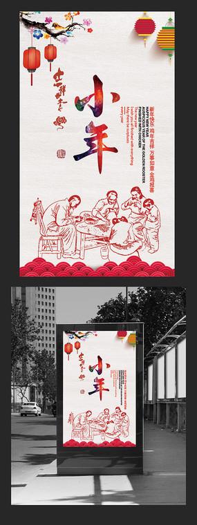 春节过小年海报设计