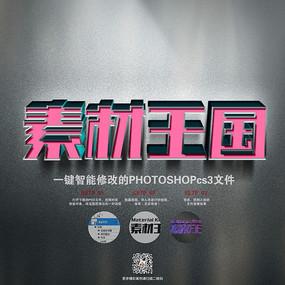 粉色3d字体样式模板