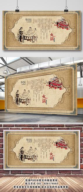 复古卷轴中国风火锅美食展板
