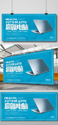 高端电脑宣传海报