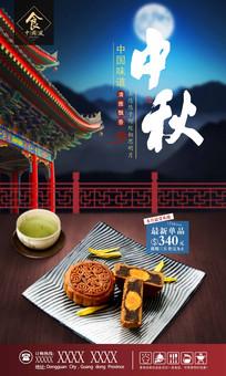 高清月饼餐饮海报