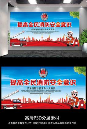 关注消防安全知识宣传背景展板
