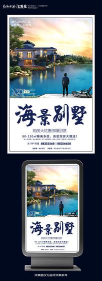 海景别墅海报设计