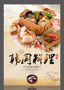 韩国料理海报设计