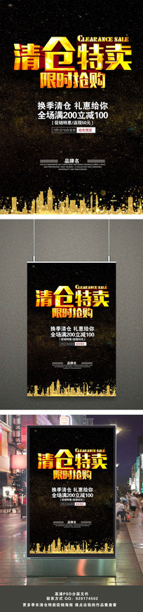 黑金大气换季清仓特卖宣传海报
