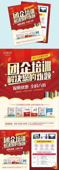 红色简洁企业团培招生宣传单