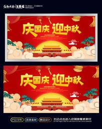 红色庆国庆迎中秋宣传海报