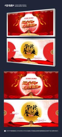 欢度国庆中秋时尚海报设计