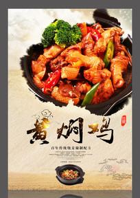 黄焖鸡海报设计