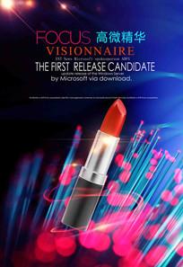 化妆品宣传海报 广告